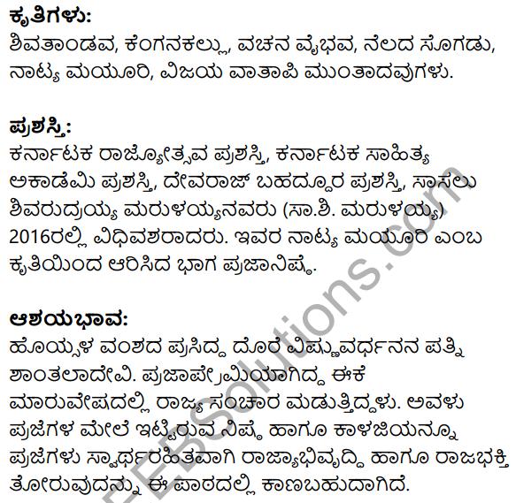 Siri Kannada Text Book Class 9 Solutions Gadya Chapter 5 Prajanishte 14