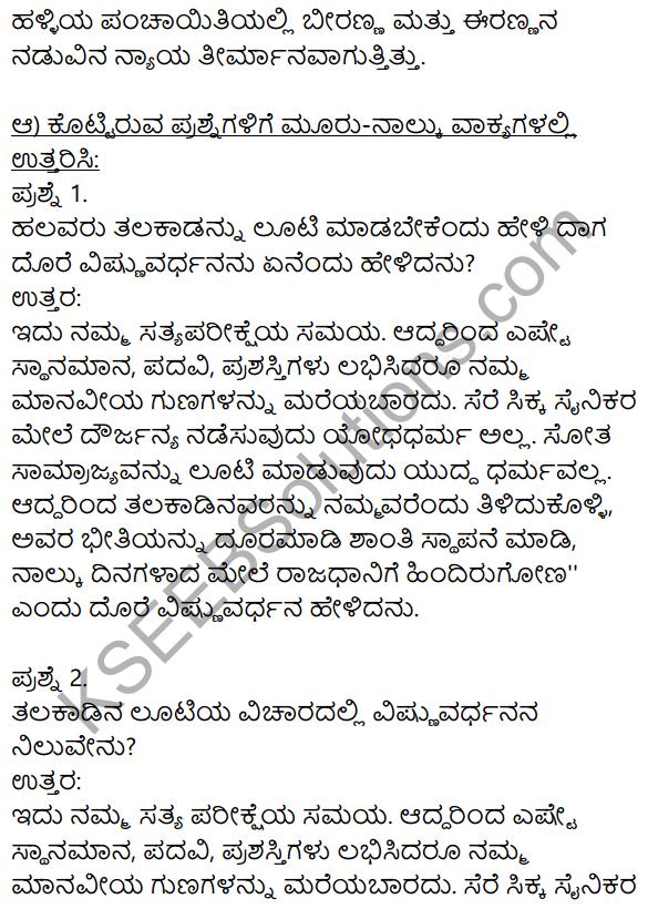 Siri Kannada Text Book Class 9 Solutions Gadya Chapter 5 Prajanishte 2