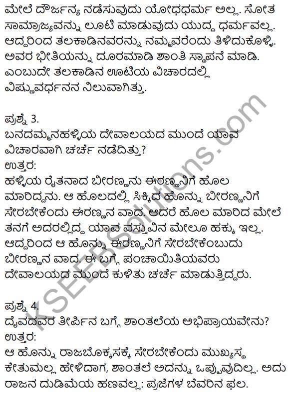 Siri Kannada Text Book Class 9 Solutions Gadya Chapter 5 Prajanishte 3