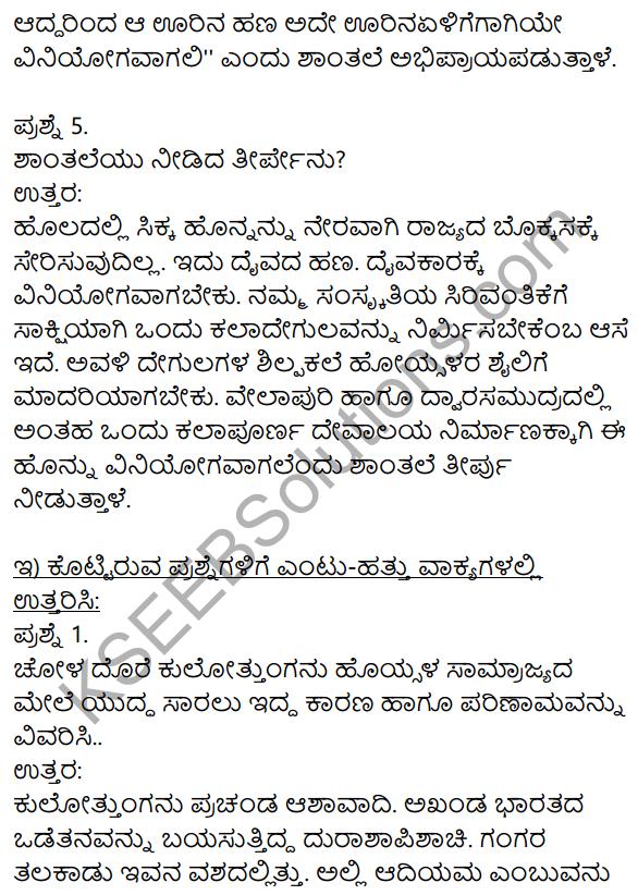 Siri Kannada Text Book Class 9 Solutions Gadya Chapter 5 Prajanishte 4