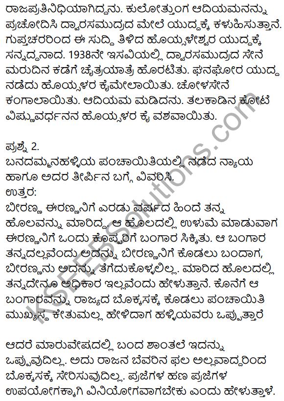 Siri Kannada Text Book Class 9 Solutions Gadya Chapter 5 Prajanishte 5