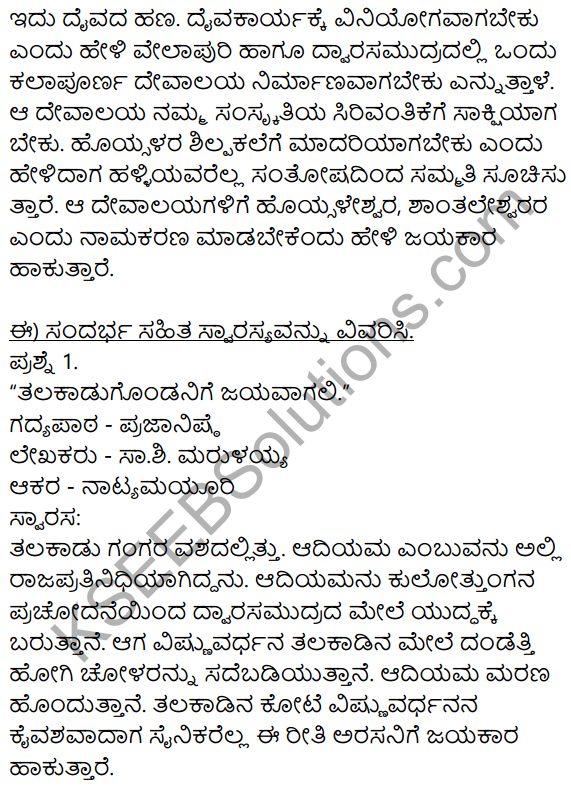 Siri Kannada Text Book Class 9 Solutions Gadya Chapter 5 Prajanishte 6