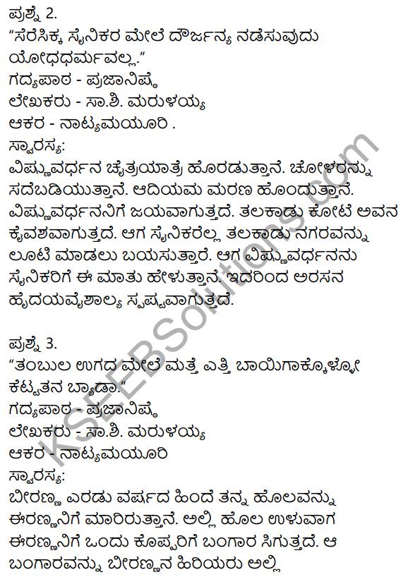 Siri Kannada Text Book Class 9 Solutions Gadya Chapter 5 Prajanishte 7