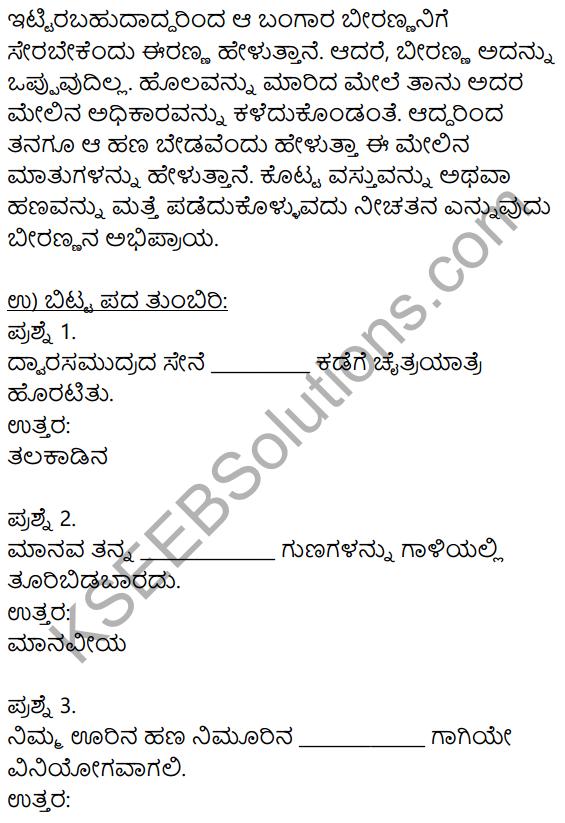 Siri Kannada Text Book Class 9 Solutions Gadya Chapter 5 Prajanishte 8