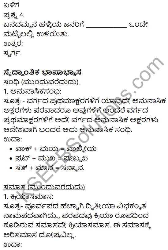 Siri Kannada Text Book Class 9 Solutions Gadya Chapter 5 Prajanishte 9