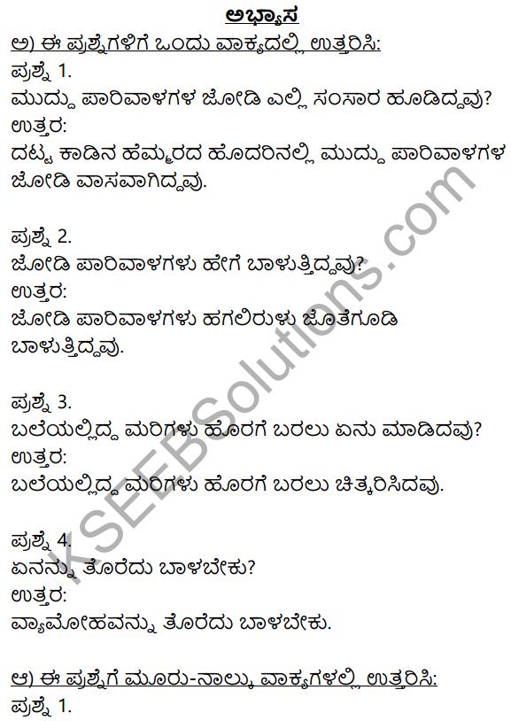 Siri Kannada Text Book Class 9 Solutions Padya Chapter 2 Parivala 1