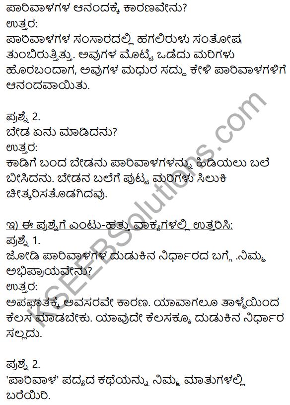 Siri Kannada Text Book Class 9 Solutions Padya Chapter 2 Parivala 2