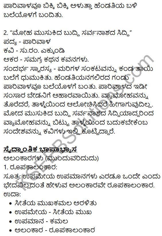 Siri Kannada Text Book Class 9 Solutions Padya Chapter 2 Parivala 4