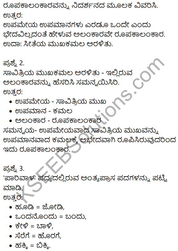 Siri Kannada Text Book Class 9 Solutions Padya Chapter 2 Parivala 6