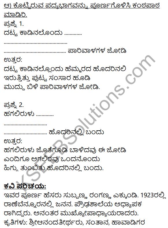 Siri Kannada Text Book Class 9 Solutions Padya Chapter 2 Parivala 7