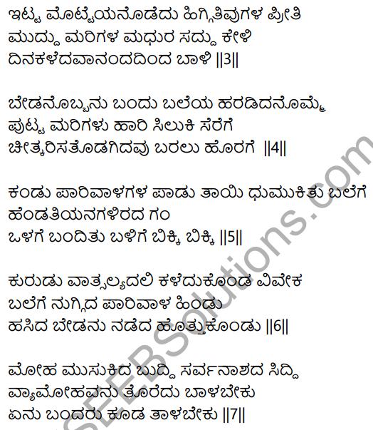 Siri Kannada Text Book Class 9 Solutions Padya Chapter 2 Parivala 9