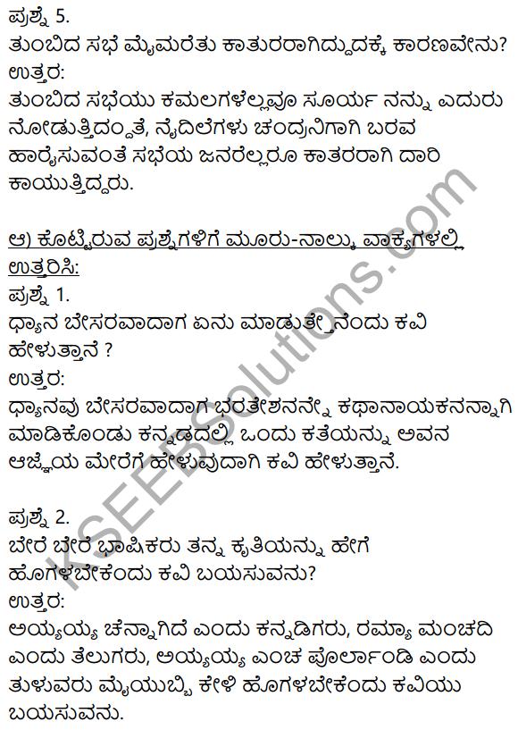 Siri Kannada Text Book Class 9 Solutions Padya Chapter 3 Siriya Ninnena Bannipenu 2