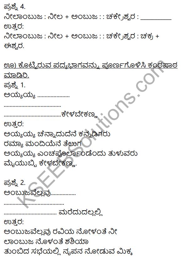 Siri Kannada Text Book Class 9 Solutions Padya Chapter 3 Siriya Ninnena Bannipenu 6