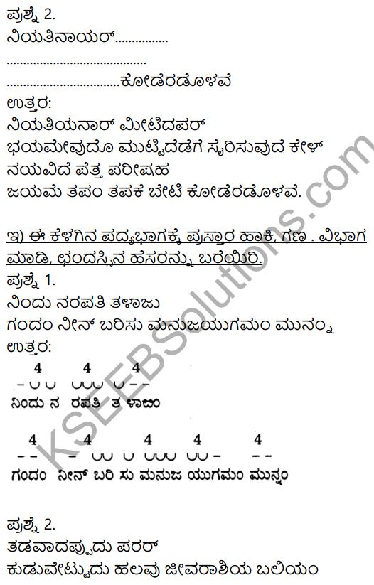Siri Kannada Text Book Class 9 Solutions Padya Chapter 4 Niyatiyanar Miridapar 13