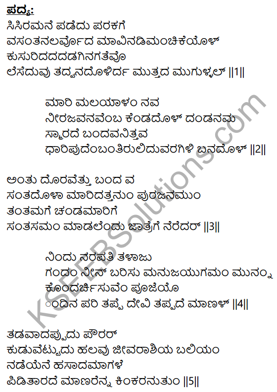 Siri Kannada Text Book Class 9 Solutions Padya Chapter 4 Niyatiyanar Miridapar 15