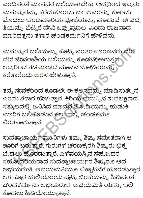 Siri Kannada Text Book Class 9 Solutions Padya Chapter 4 Niyatiyanar Miridapar 5