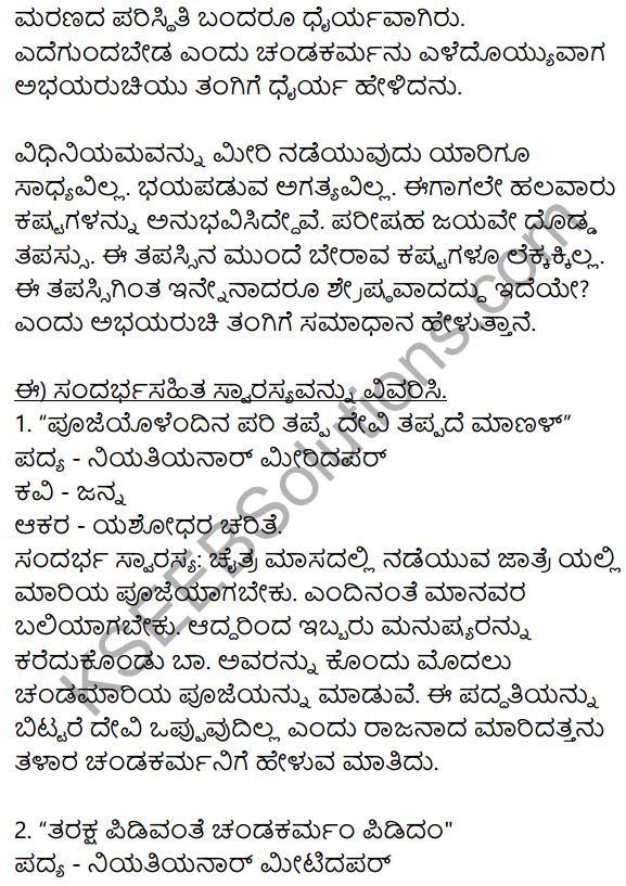 Siri Kannada Text Book Class 9 Solutions Padya Chapter 4 Niyatiyanar Miridapar 6