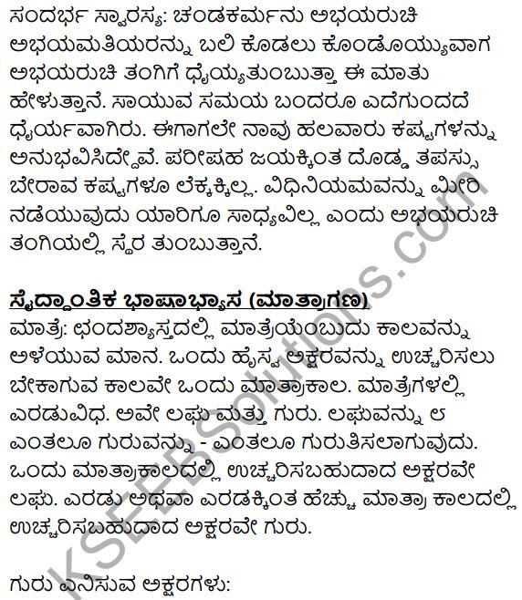 Siri Kannada Text Book Class 9 Solutions Padya Chapter 4 Niyatiyanar Miridapar 8