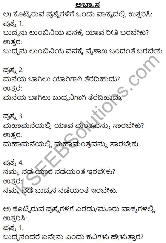 Siri Kannada Text Book Class 9 Solutions Padya Chapter 5 Marali Manege 1