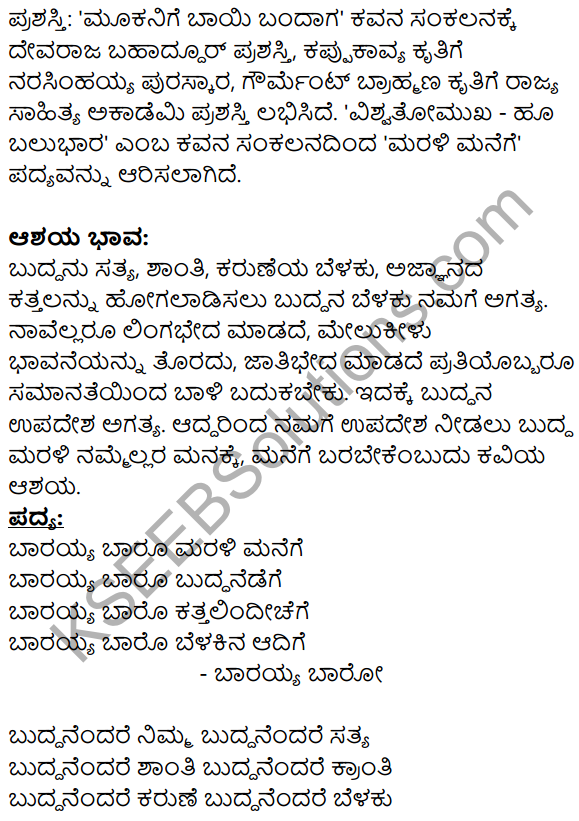 Siri Kannada Text Book Class 9 Solutions Padya Chapter 5 Marali Manege 10