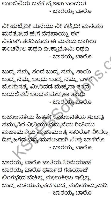Siri Kannada Text Book Class 9 Solutions Padya Chapter 5 Marali Manege 11