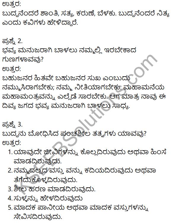 Siri Kannada Text Book Class 9 Solutions Padya Chapter 5 Marali Manege 2