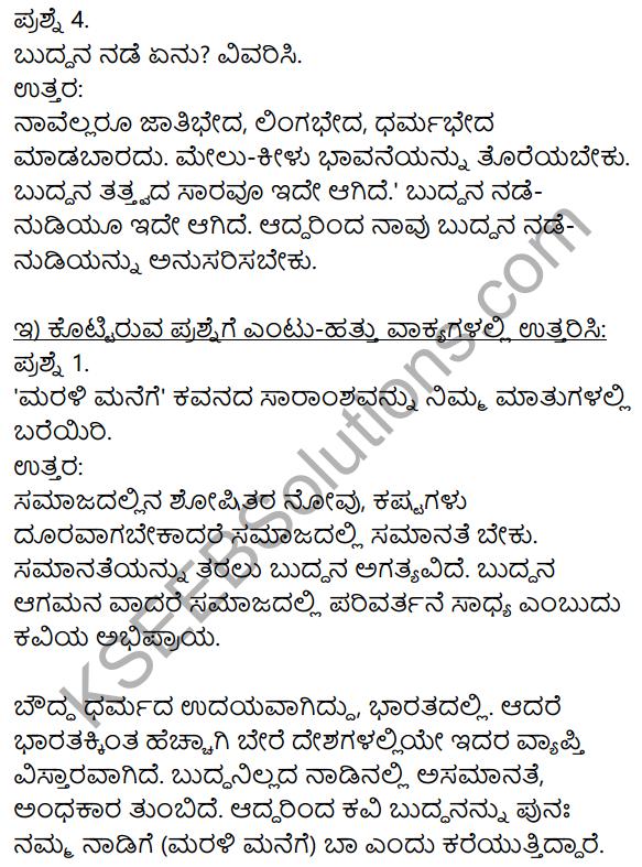 Siri Kannada Text Book Class 9 Solutions Padya Chapter 5 Marali Manege 3