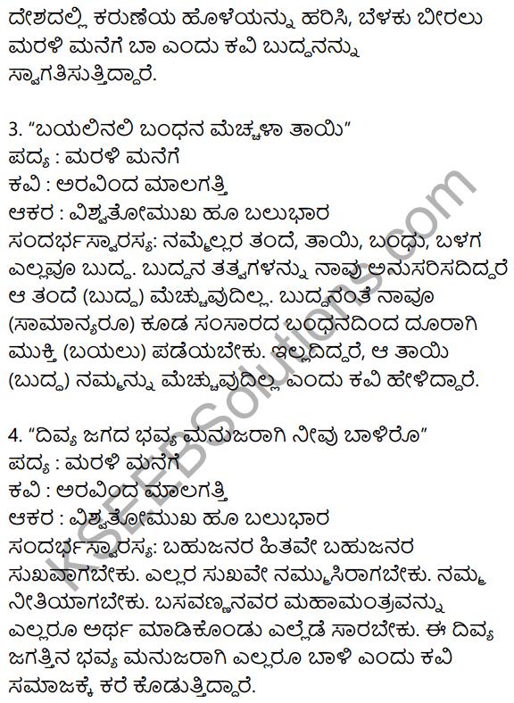 Siri Kannada Text Book Class 9 Solutions Padya Chapter 5 Marali Manege 6