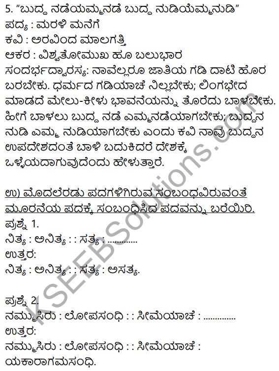 Siri Kannada Text Book Class 9 Solutions Padya Chapter 5 Marali Manege 7