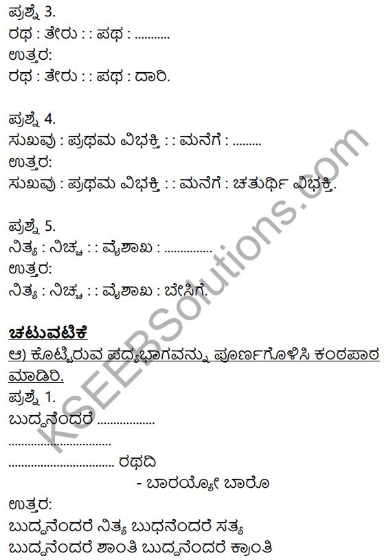 Siri Kannada Text Book Class 9 Solutions Padya Chapter 5 Marali Manege 8