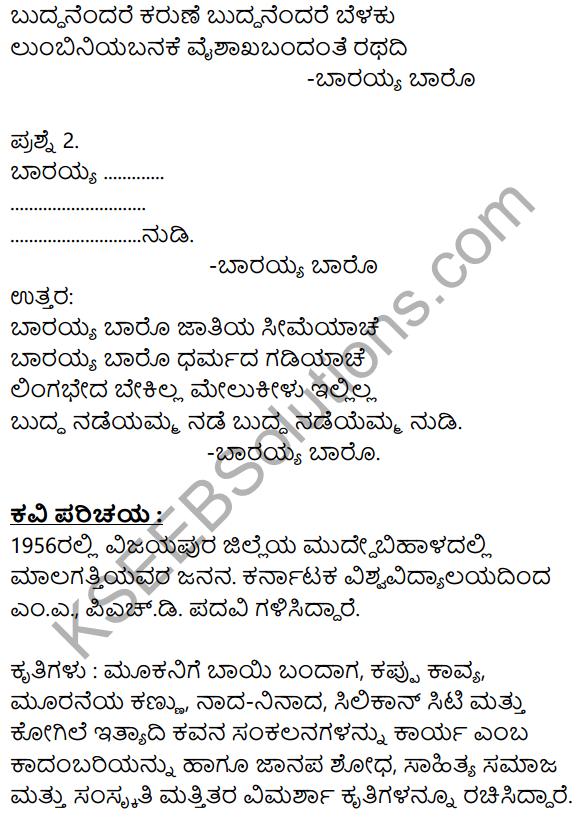 Siri Kannada Text Book Class 9 Solutions Padya Chapter 5 Marali Manege 9