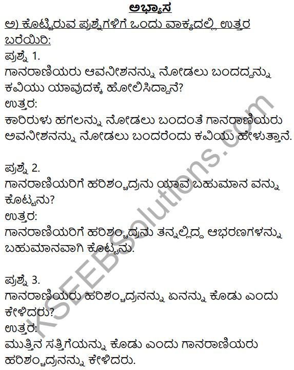 Siri Kannada Text Book Class 9 Solutions Padya Chapter 7 Ninna Muttina Sattigeyannittu Salahu 1