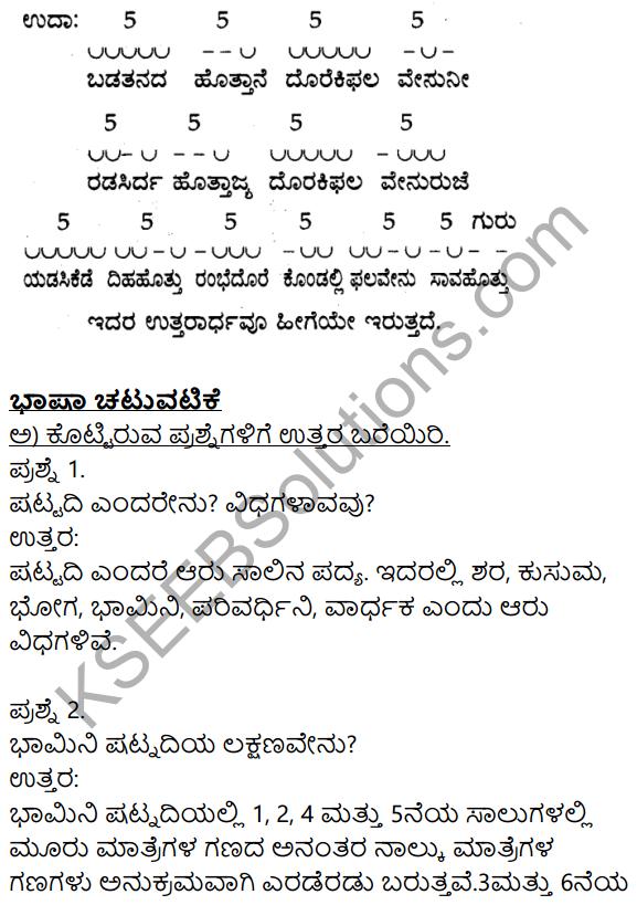 Siri Kannada Text Book Class 9 Solutions Padya Chapter 7 Ninna Muttina Sattigeyannittu Salahu 10