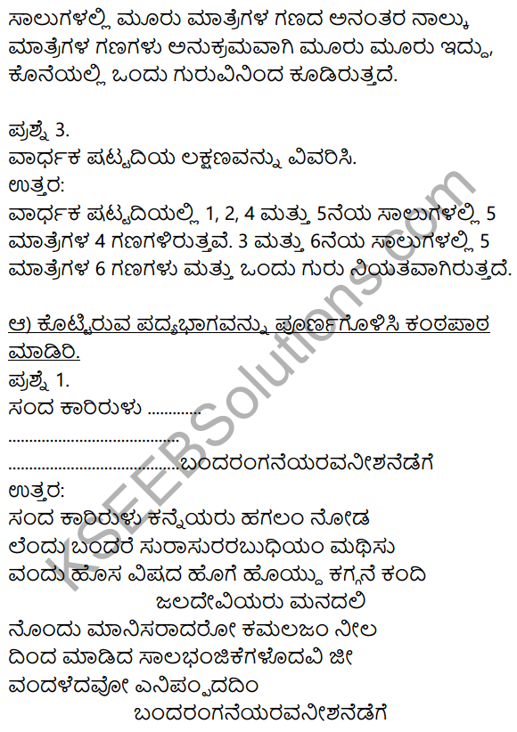 Siri Kannada Text Book Class 9 Solutions Padya Chapter 7 Ninna Muttina Sattigeyannittu Salahu 11