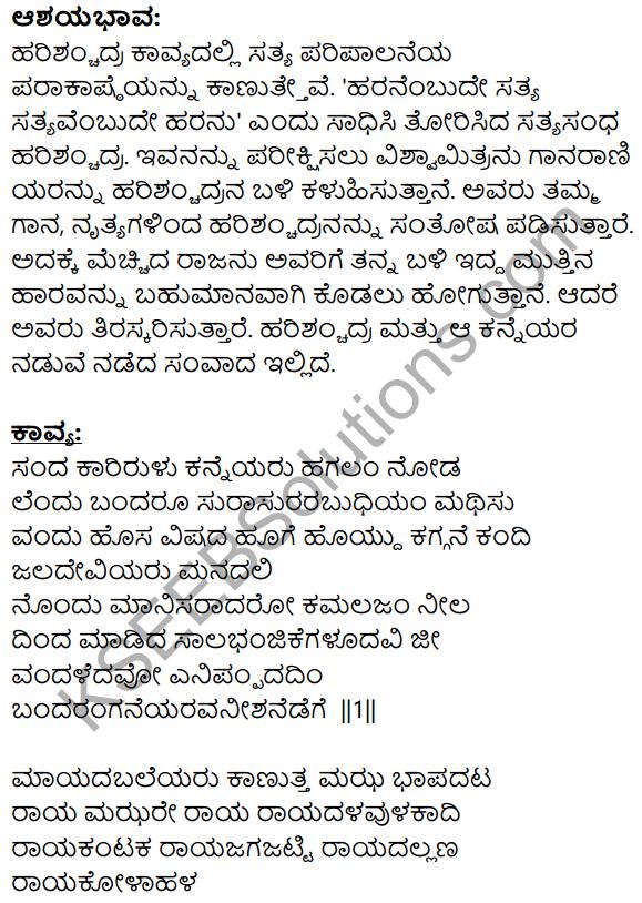 Siri Kannada Text Book Class 9 Solutions Padya Chapter 7 Ninna Muttina Sattigeyannittu Salahu 14