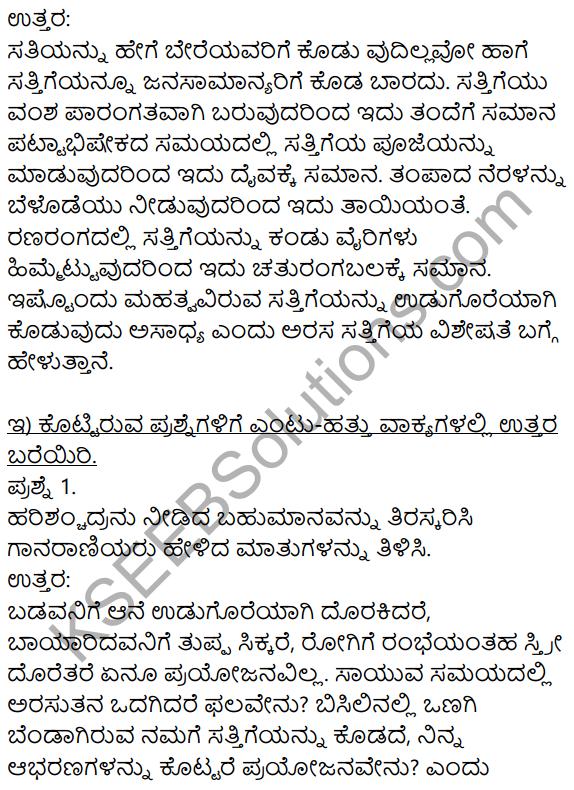 Siri Kannada Text Book Class 9 Solutions Padya Chapter 7 Ninna Muttina Sattigeyannittu Salahu 4