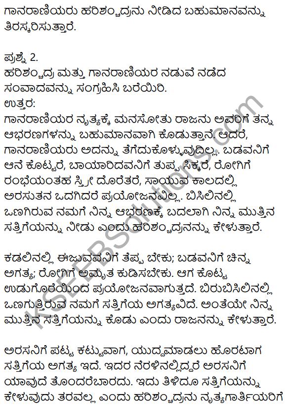 Siri Kannada Text Book Class 9 Solutions Padya Chapter 7 Ninna Muttina Sattigeyannittu Salahu 5