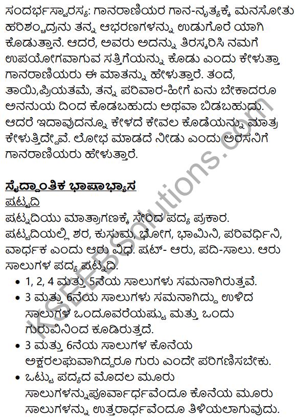 Siri Kannada Text Book Class 9 Solutions Padya Chapter 7 Ninna Muttina Sattigeyannittu Salahu 8