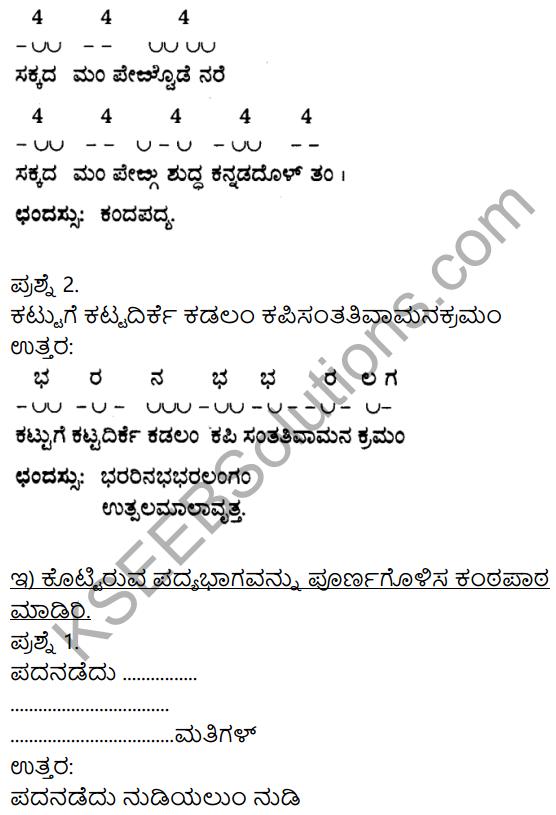 Siri Kannada Text Book Class 9 Solutions Padya Chapter 8 Kannada Naadu Nudi 11
