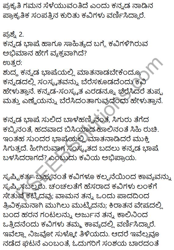 Siri Kannada Text Book Class 9 Solutions Padya Chapter 8 Kannada Naadu Nudi 5