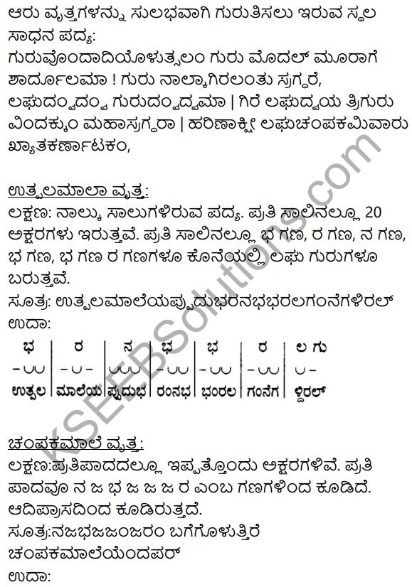 Siri Kannada Text Book Class 9 Solutions Padya Chapter 8 Kannada Naadu Nudi 9