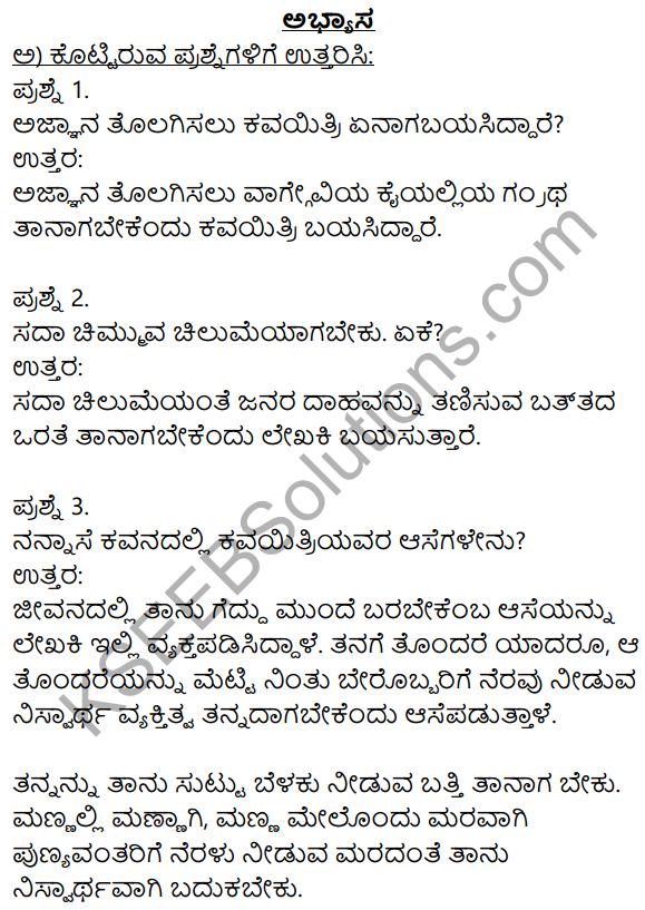 Siri Kannada Text Book Class 9 Solutions Pathya Puraka Adhyayana Chapter 3 Nannase 1