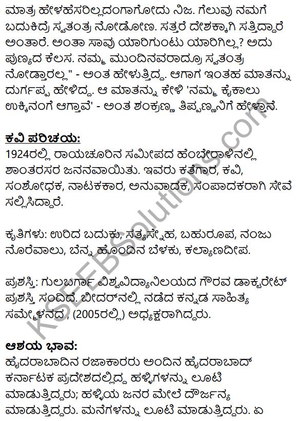 Siri Kannada Text Book Class 9 Solutions Pathya Puraka Adhyayana Chapter 4 Urida Baduku 3