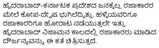 Siri Kannada Text Book Class 9 Solutions Pathya Puraka Adhyayana Chapter 4 Urida Baduku 4