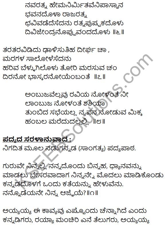 Siriya Ninnena Bannipenu Summary in Kannada 3
