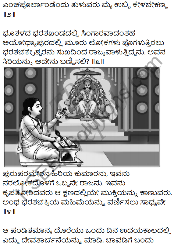 Siriya Ninnena Bannipenu Summary in Kannada 4