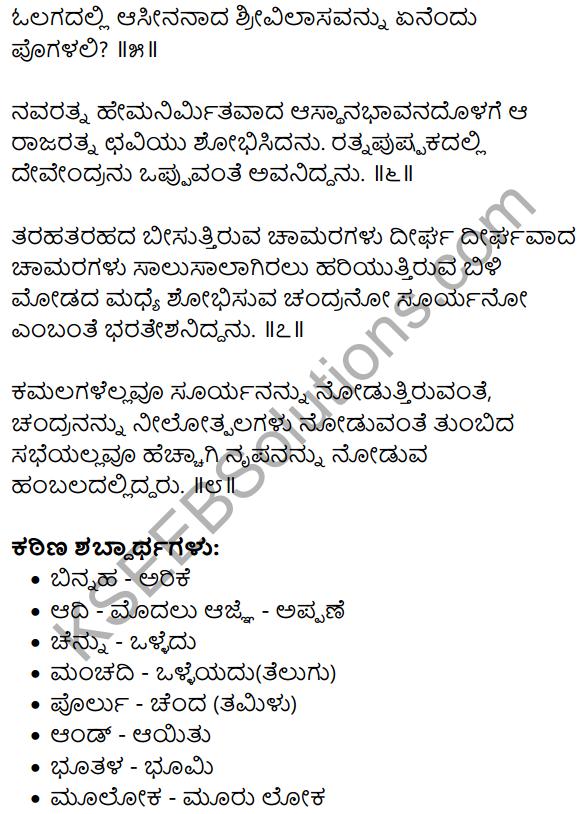 Siriya Ninnena Bannipenu Summary in Kannada 5