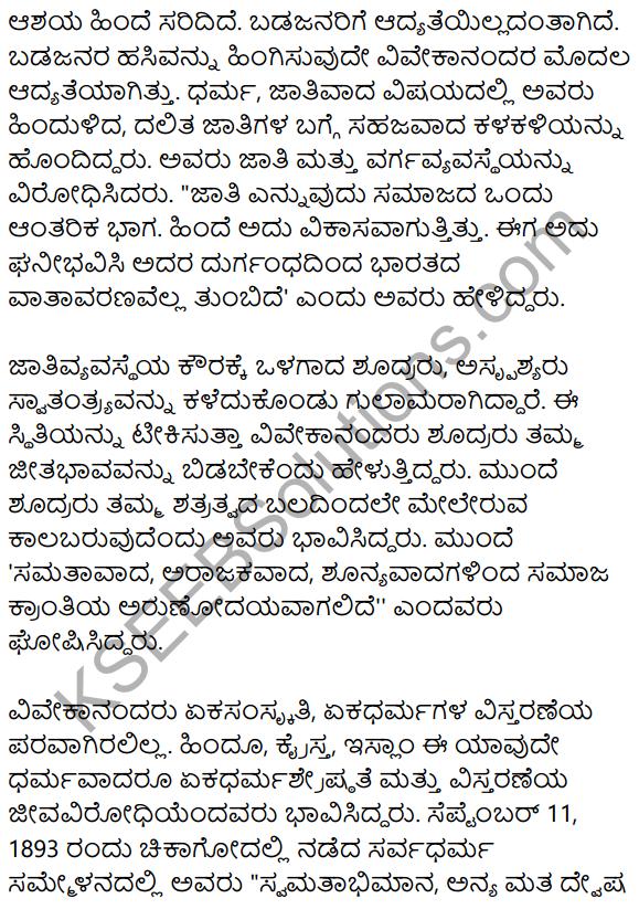 Swami Vivekanandara Chintanegalu Summary in Kannada 2