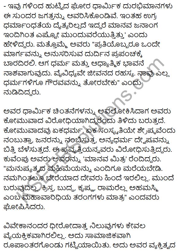 Swami Vivekanandara Chintanegalu Summary in Kannada 3