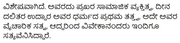 Swami Vivekanandara Chintanegalu Summary in Kannada 4